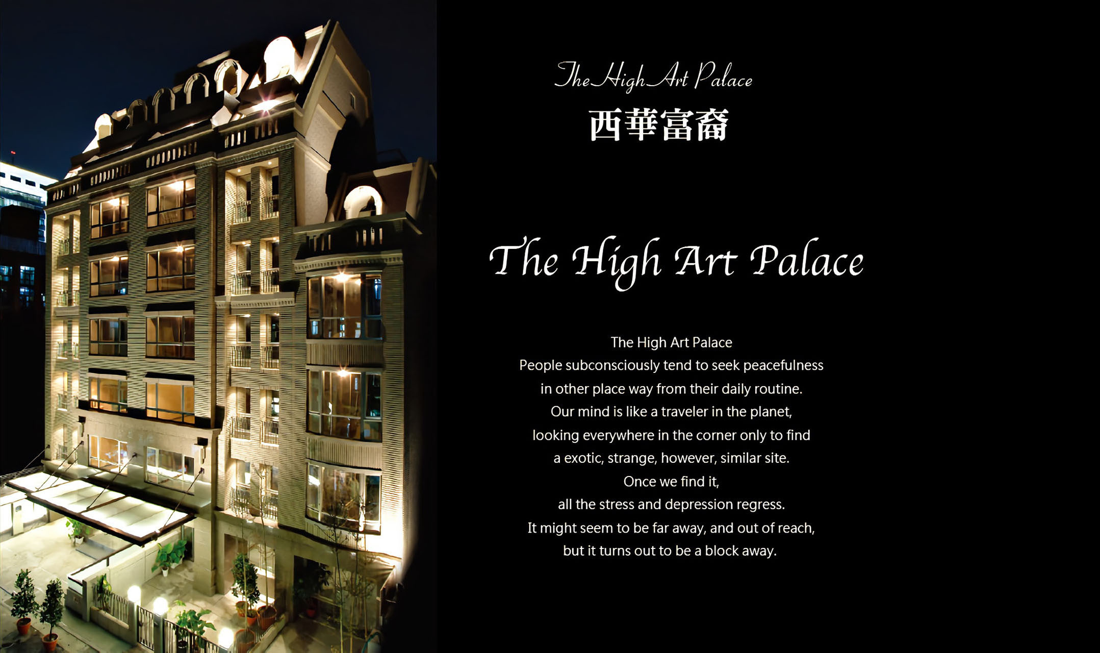 The High Art Palace